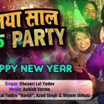 Bhojpuri Superstar Khesari Lal Yadav's Happy New Year Song Goes Viral on YouTube, Watch