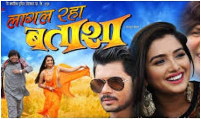 निरहुआ एंटरटेनमेंट की भोजपुरी फिल्म 'लागल रहा बताशा' इस दिन होगी रिलीज