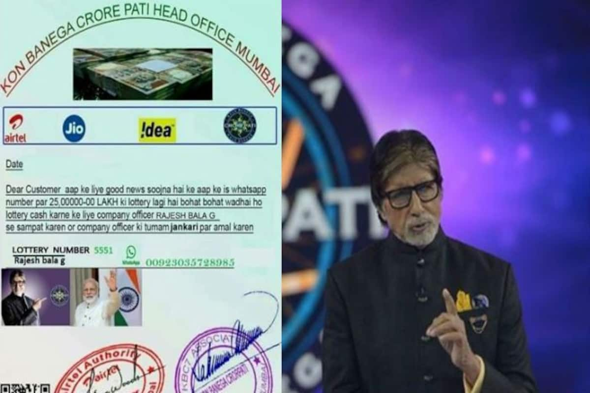 Fake WhatsApp Alert: Kaun Banega Crorepati Lottery Message