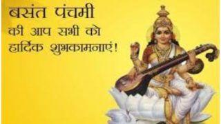 Happy Basant (Vasant) Panchami 2019: बसंत पंचमी पर दोस्तों को हिंदी में भेजें ये Facebook व WhatsApp मैसेजेस