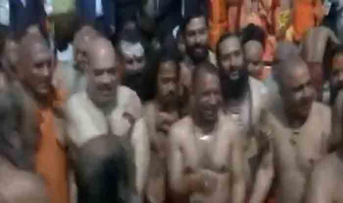 अमित शाह के साथ योगी आदित्यनाथ ने संगम में लगाई डुबकी, देखें वीडियो