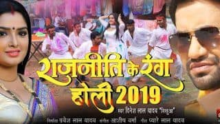 Holi 2019: Bhojpuri Superhot Couple Dinesh Lal Yadav Aka Nirahua-Amrapali Dubey's Latest Song 'Rajneeti Mein Rangail Pura' Crosses Over 1 Million Views, Watch