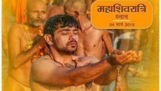 Kumbh 2019: महाशिवरात्रि पर आखिरी गंगा स्नान के लिए पूरी तरह तैयार है कुंभ नगरी