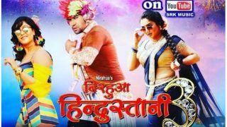 'निरहुआ हिंदुस्तानी 3' के यूट्यूब पर 5 करोड़ व्यूज पर निरहुआ ने फैन्स सें कहा 'थैंक यू'