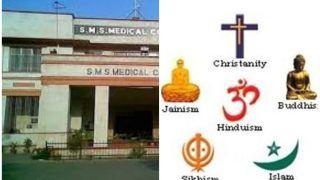 जयपुर के SMS अस्पताल में रोगी को बताना होगा अपना धर्म, जानिए क्यों बना ऐसा नियम?