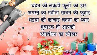 Happy Raksha Bandhan 2019: राखी पर हिंदी में भेजें ये संदेश, पढ़कर भर आएंगी आंखें...