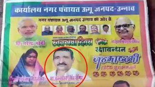 उन्नाव रेप केस के आरोपी BJP से निष्कासित विधायक कुलदीप सेंगर के विज्ञापन पर बवाल