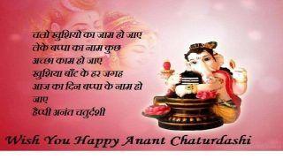 Anant Chaturdashi 2019: इन मैसेज के माध्यम से दें अनंत चतुर्दशी, गणेश विसर्जन की शुभकामनाएं...