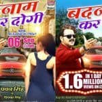 Bhojpuri Song 'Badnaam Kar Dogi' Featuring Pawan Singh, Priyanka Singh And Rap by Rani Chatterjee Crosses 2 Million Views on YouTube