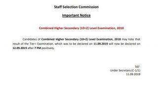 SSC CHSL Result 2019: आज शाम 7 बजे के बाद आएगा रिजल्ट, ऐसे करें चेक