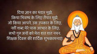 Happy Teachers Day 2019: टीचर्स डे पर हिंदी में भेजें ये मैसेज, ऐसे दें शुभकामनाएं...