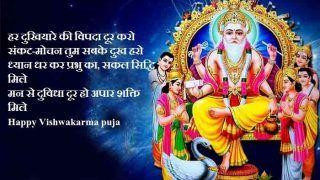 Vishwakarma Puja Wishes: विश्वकर्मा पूजा पर भेजें ये Messages, Greetings, ऐसे दें शुभकामनाएं