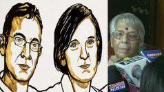 बेटे- बहू ने जीता अर्थशास्त्र का नोबेल पुरस्कार, मां का सामने आया ऐसा रिएक्शन