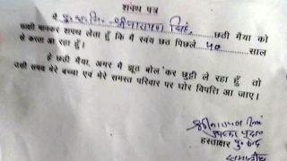 बिहार में पुलिसकर्मियों ने छुट्टी के लिए बनाया अनोखा बहाना, खाई 'छठी मैया' की कसम!