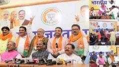झारखंड में BJP ने दिया झटका, विपक्षी दलों के चार विधायक समेत 9 बड़े नेताओं को पार्टी में शामिल किया