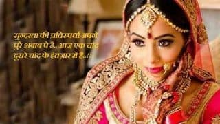 Happy Karva Chauth 2019: इस करवाचौथ हिंदी में भेजें बधाई संदेश, देखें स्पेशल मैसेज...