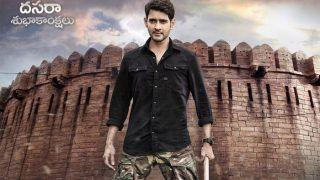 त्योहारों के मौसम में फैंस को मिला तोहफ़ा, सुपरस्टार महेश बाबू की इस फिल्म का पोस्टर हुआ रिलीज