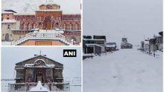 Kedarnath Badrinath Darsahn 2021: खुले कपाट, कोरोना काल में इस तरह से कर सकेंगे बदरीनाथ-केदारनाथ के दर्शन