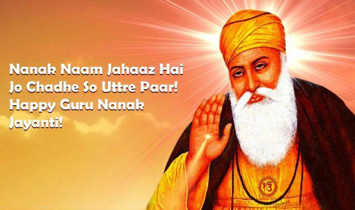 guru nanak jayanti wishes नानक नाम जहाज है