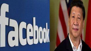 Facebook से हुई यह बड़ी गलती, चीनी राष्ट्रपति से मांगनी पड़ी माफी