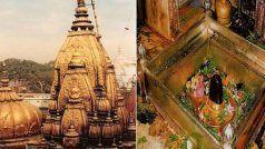 Mahashivratri 2021: महाशिवरात्रि पर जा रहे हैं काशी विश्वनाथ, तो जरूर पढ़ें ये खबर