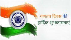 Republic Day 2021 Wishes: देशभक्ति से भरे इन खास Messages के जरिए दोस्तों और प्रियजनों को दें गणतंत्र दिवस की बधाई