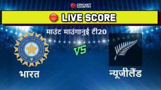 India vs New Zealand, 5th T20I: कब और कहां देखें भारत-न्यूजीलैंड के बीच खेला जाने वाला 5वां मैच