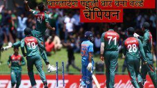 U19 World Cup Final : भारत को हरा बांग्लादेश पहली बार बना अंडर-19 क्रिकेट का सरताज