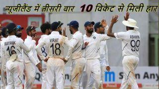 न्यूजीलैंड में तीसरी बार भारतीय टीम नेे बनाए शर्मनाक रिकॉर्ड, जानिए आंकड़े