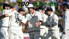 भारत को हरा 90 साल बाद न्यूजीलैंड ने लगाई 'टेस्ट जीत' की सेंचुरी