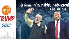 डोनाल्ड ट्रंप का दो दिवसीय भारत दौरा आज से शुरू, यहां जानिए अमेरिकी राष्ट्रपति का पूरा कार्यक्रम