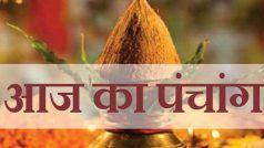 Aaj Ka Panchang 6 April 2020: आज महावीर जयंती, देखें पंचांग, शुभ-अशुभ समय, राहुकाल