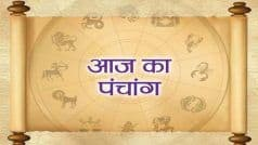 Aaj Ka Panchang 7 July 2020: आज कृष्ण पक्ष द्वितीया देखें पंचांग, शुभ-अशुभ समय, राहुकाल