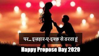 Propose Day 2020: ये कहना था उनसे मोहब्बत है मुझको... ऐसे करें अपने प्यार का इज़हार, पढ़ें प्रपोज डे पर बेहतरीन शायरी