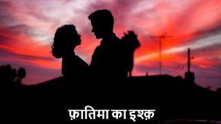 Valentines Day 2020 Love Stories: फ़ातिमा का इश्क़...