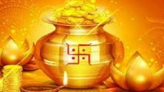 Akshaya Tritiya 2021 Date: कब है अक्षय तृतीया, जानें सोना खरीदने का क्या रहेगा शुभ मुहूर्त, पूजन विधि