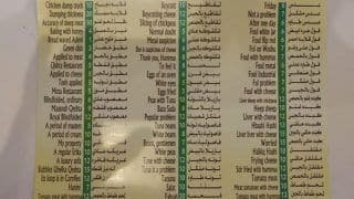 You Could Have 'Normal Doubt', 'Metal Suspicion' From This Saudi Arabian Restaurant Menu