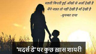 Mother's Day 2020: माँ का कोई दिन नहीं होता साहेब, इनकी तो सदियांहोती है...पढ़िए और भेजिए 'मदर्सडे' पर ये खास शायरी