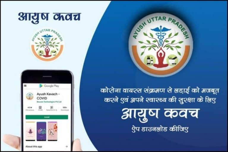 AYUSH Kavach App Offers Home-Based Treatment, Users Can Call And Consult Ayurveda-Unani-Homeopathy Experts Through it
