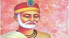 Kabir Das Jayanti 2020: संत कबीरदास जयंती आज, देह त्यागते हुए भी दे गए थे अहम संदेश