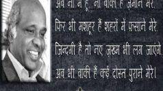 #RahatIndori: अब ना मैं हूं, ना बाकी हैं जमाने मेरे....आंसुओं में डूबा सोशल मीडिया, राहत इंदौरी को याद कर रहे लोग
