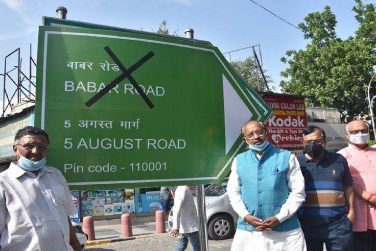 Delhi's Babar Road to be Renamed as '5 August Marg': BJP Leader Ahead of Ram Mandir Ceremony