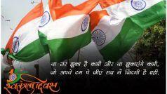 Happy Independence Day 2020 Wishes: इस स्वतंत्रता दिवस दोस्तों को भेजें ये स्पेशल, SMS और कोट्स