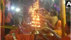 अयोध्या: राम मंदिर भूमि पूजन से पहले सरयू किनारे हुई आरती, कुछ ऐसा रहा नज़ारा, देखें VIDEO