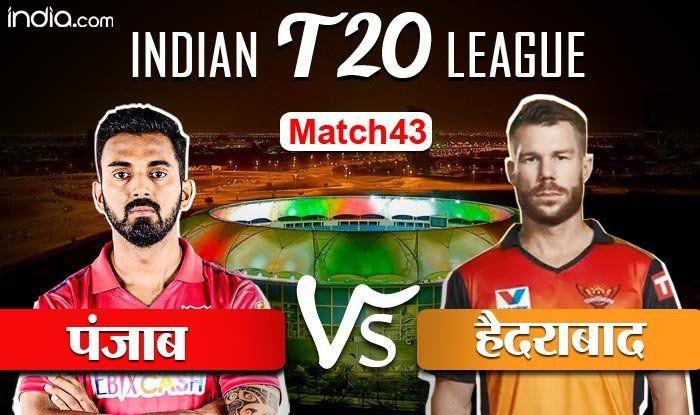 LIVE IPL SCORE, KXIP vs SRH: करो या मरो के मैच में उतरेंगे पंजाब-हैदराबाद, 7 बजे होगा टॉस
