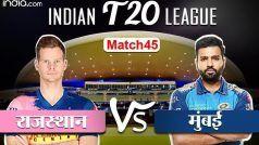 LIVE IPL SCORE, RR vs MI: मुंबई ने टॉस जीतकर चुनी बल्लेबाजी