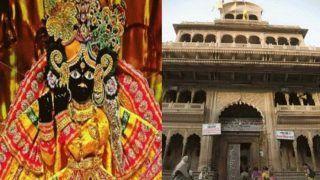 Banke Bihari Temple Reopen Today: आज से फिर भक्तों के लिए खुलेगा बांके बिहारी मंदिर, जानें से पहले देखें नए दिशा-निर्देश