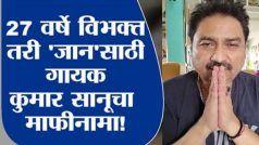 Jaan Kumar Sanu की गलती के लिए पापा कुमार सानू ने माफी मांगी, बोले- पता नहीं इनकी मां ने....