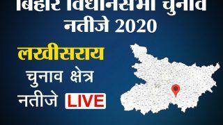 Lakhisarai Vidhan Sabha Result 2020 Live: लखीसराय के इन सीटों पर कड़क मुकाबला, कौन मारेगा बाजी