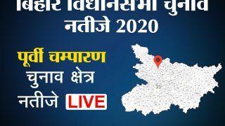 Purvi Champaran Chunav Result 2020 live: पूर्वी चंपारण में हैं 12 विधानसभा सीटें, जानें किस सीट पर कौन आगे